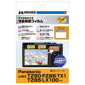 Panasonic LUMIX TZ90 専用 液晶保護フィルム MarkII