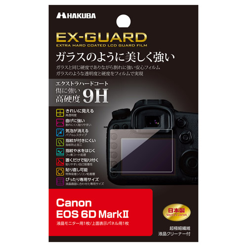 Canon EOS 6D MarkII 専用 EX-GUARD 液晶保護フィルム