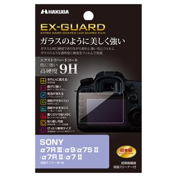 SONY α7R III 専用 EX-GUARD 液晶保護フィルム