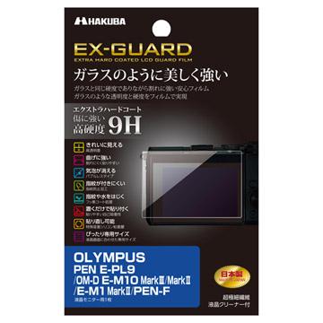 OLYMPUS PEN E-PL9 用 EX-GUARD 液晶保護フィルム