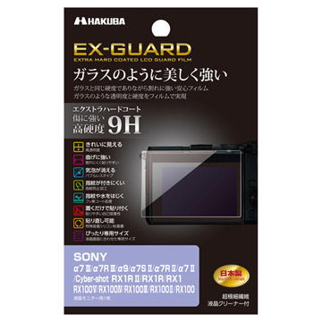 SONY α7III 専用 EX-GUARD 液晶保護フィルム