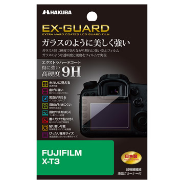 ハクバ FUJIFILM X-T3 専用 EX-GUARD 液晶保護フィルム
