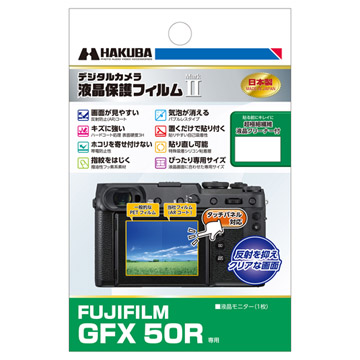 FUJIFILM GFX 50R 専用 液晶保護フィルム