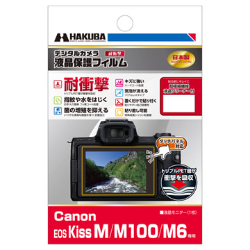 ハクバ Canon EOS Kiss M 専用 液晶保護フィルム 耐衝撃タイプ