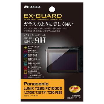 Panasonic LUMIX TZ95専用 EX-GUARD 液晶保護フィルム
