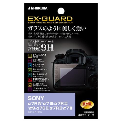 SONY α7R IV 専用 EX-GUARD 液晶保護フィルム