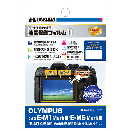 OLYMPUS OM-D E-M1 MarkIII 液晶保護フィルム Mark