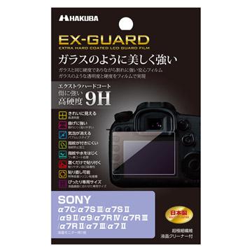 SONY α7C 専用 EX-GUARD 液晶保護フィルム