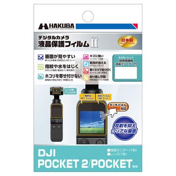 DJI POCKET 2 / OSMO POCKET 専用 液晶保護フィルム