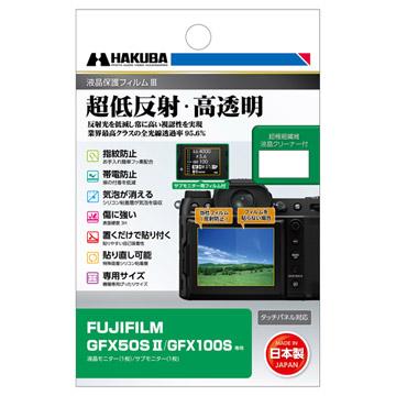 FUJIFILM GFX50S II 専用 液晶保護フィルムIII