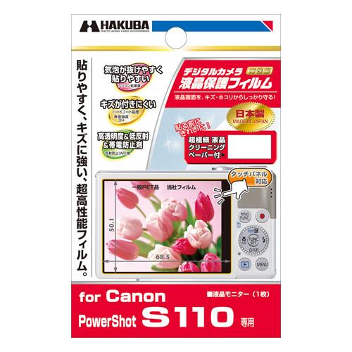 液晶保護フィルム Canon PowerShot S110 専用