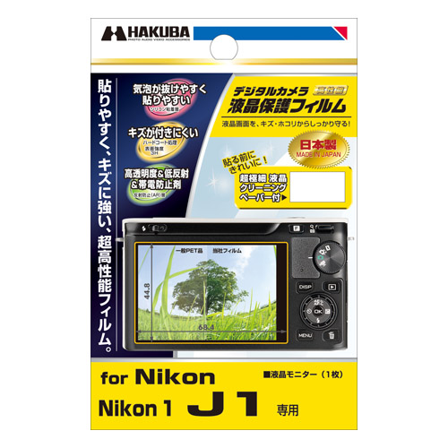 液晶保護フィルム Nikon Nikon1 J1 専用