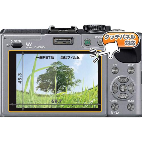液晶保護フィルム Panasonic LUMIX GX1/GF3/G3専用