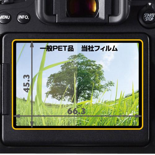 ハクバ Canon EOS 70D 専用 液晶保護フィルム