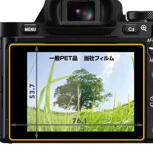 SONY α 7R / α7 専用 液晶保護フィルム