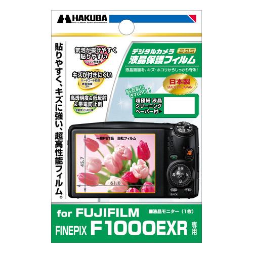 ハクバ FUJIFILM FINEPIX F1000EXR 専用 液晶保護フィル
