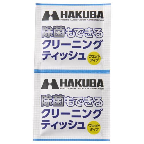 ハクバ 除菌もできるクリーニングティッシュ 100(100枚入)