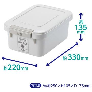 ハクバ ドライボックス AG+ 5.5L