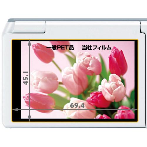 ハクバ Panasonic LUMIX TZ55 専用 液晶保護フィルム