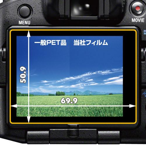 ハクバ SONY α 77II 専用 液晶保護フィルム MarkII