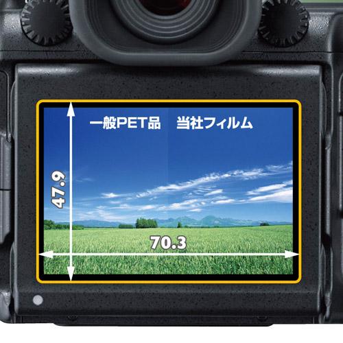 ハクバ PENTAX 645Z 専用 液晶保護フィルム MarkII