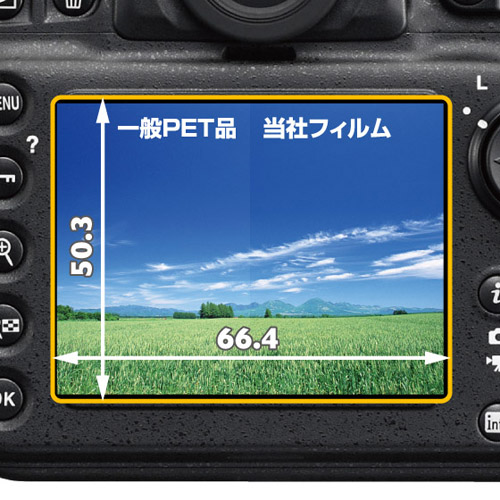 ハクバ Nikon D810 専用 液晶保護フィルム MarkII