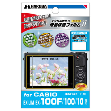 CASIO EXILIM EX-100F/100/10 専用 液晶保護フィルム