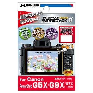 Canon PowerShot G5 X/G9 X/G7 X 専用 保護フィルム