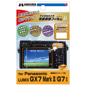 Panasonic LUMIX GX7 MarkII 専用 液晶保護フィルム