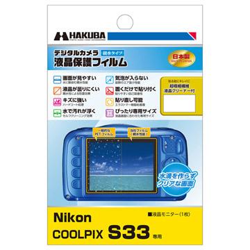 Nikon COOLPIX S33 専用 液晶保護フィルム 親水タイプ