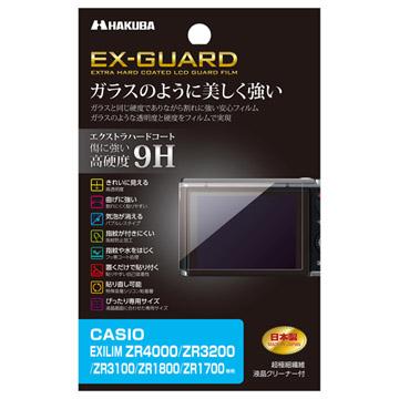 CASIO EXILIM ZR4000 専用 EX-GUARD 液晶保護フィルム
