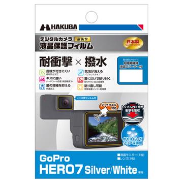 GoPro HERO7 Silver / White用 液晶保護フィルム 耐衝撃