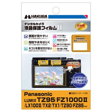 Panasonic LUMIX TZ95 専用 液晶保護フィルム MarkII