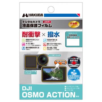 DJI OSMO ACTION 専用 液晶保護フィルム 耐衝撃タイプ