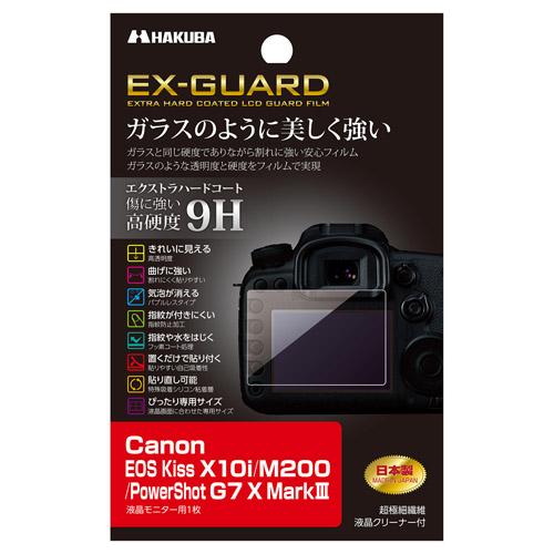 Canon EOS Kiss X10i 専用 EX-GUARD 保護フィルム