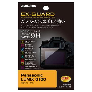 Panasonic LUMIX G100 専用 EX-GUARD 液晶保護フィル