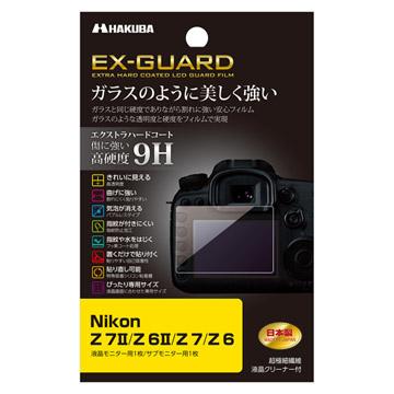 Nikon Z 7II 専用 EX-GUARD 液晶保護フィルム