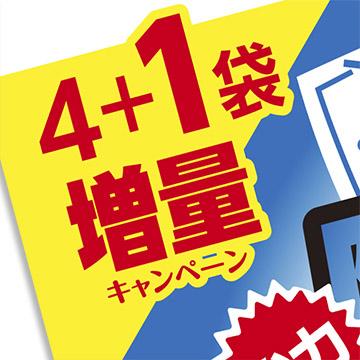 防湿剤「カビストッパー」「ジャンボカビストッパー」25%増量!