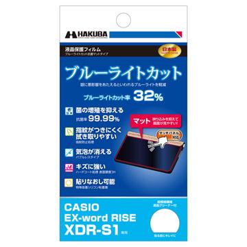 ブルーライトカット CASIO EX-word RISE XDR-S1