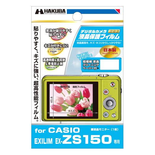 液晶保護フィルム CASIO EXLIME EX-ZS150 専用
