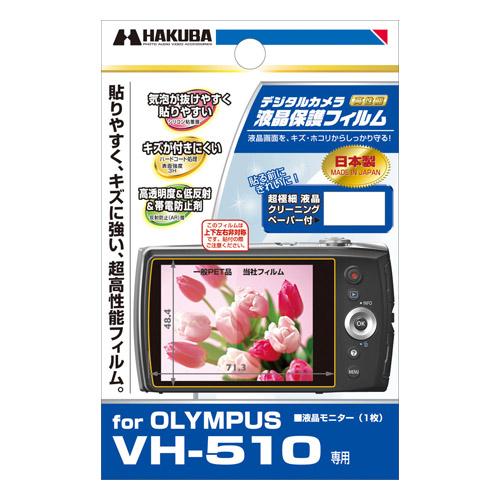 液晶保護フィルム OLYMPUS VH-510 専用