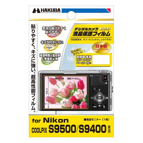 液晶保護フィルム Nikon COOLPIX S9500 / S9400 専用