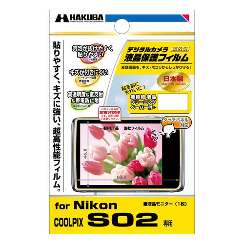 Nikon COOLPIX S02 専用 液晶保護フィルム