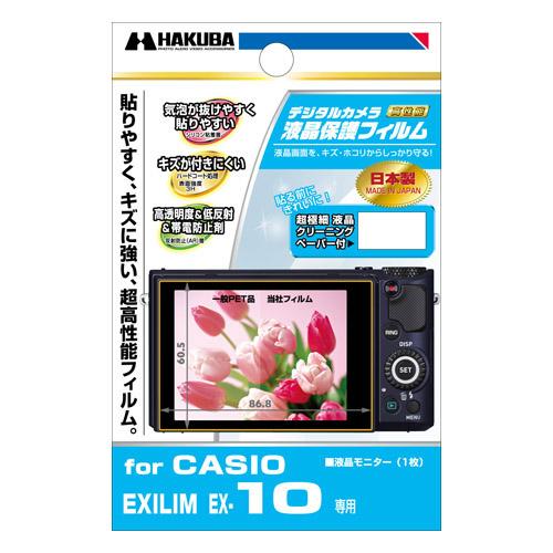 ハクバ CASIO EXILIM EX-10 専用 液晶保護フィルム