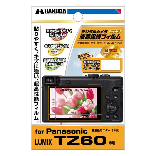 ハクバ Panasonic LUMIX TZ60 専用 液晶保護フィルム