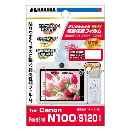 Canon PowerShot N100 / S120 専用 液晶保護フィルム