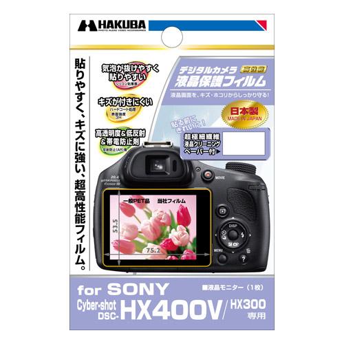ハクバ SONY Cyber-shot HX400V / HX300 専用 液晶