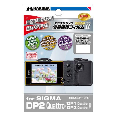 ハクバ SIGMA DP2 Quattro / DP1 Quattro / DP