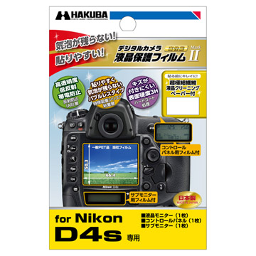 Nikon D4s 専用 液晶保護フィルム MarkII