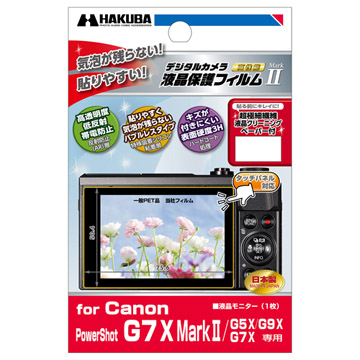 Canon PowerShot G7 X MarkII 用 液晶保護フィルム